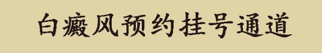 南京华夏白癜风医院挂号