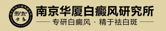 南京华夏白癜风医院